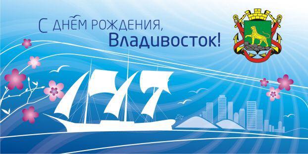 Открытка с днем города владивостока, георгины фото картинки
